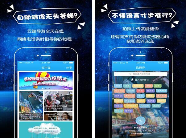 云中岛for iPhone6.0(同声传译) - 截图1