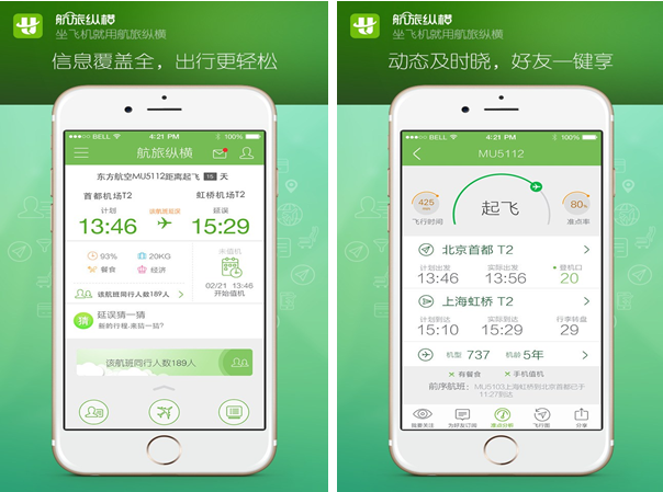 航旅纵横for iPhone6.0(航班动态) - 截图1
