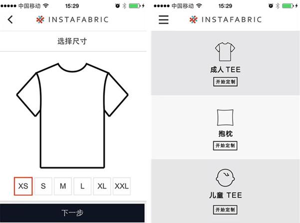 速纺for iPhone6.0(纺织品定制) - 截图1