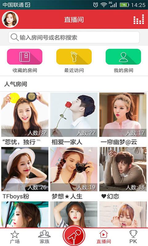 酷我K歌for Android2.1(音乐K歌) - 截图1