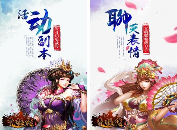 曹操传for iPhone6.0(武将策略) - 截图1