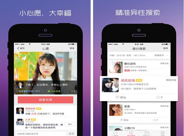 爱吧for iPhone7.0(婚恋交友) - 截图1