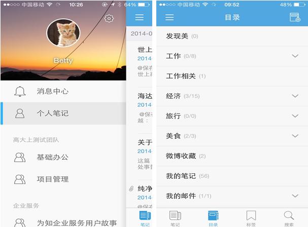 为知笔记for iPhone6.0(移动笔记) - 截图1