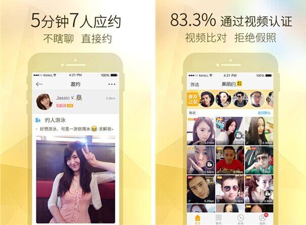 美丽约for iPhone6.0(约会交友) - 截图1