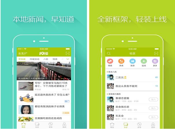 19楼for iPhone6.0(生活社区) - 截图1