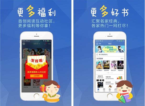 海豚读书for iPhone5.0(读书社交) - 截图1