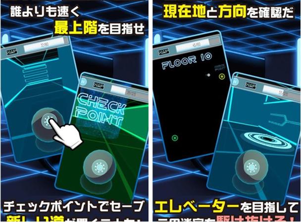 迷宫塔for iPhone6.0(益智挑战) - 截图1