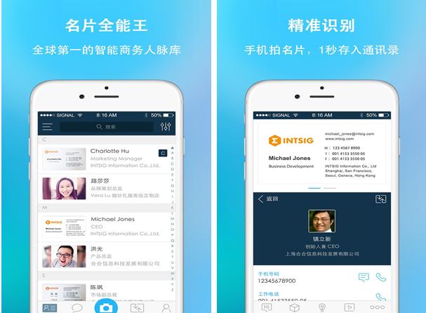 名片全能王for iPhone7.0(社交管理) - 截图1