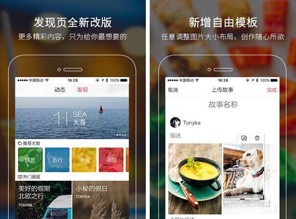 画报for iPhone7.0(生活娱乐) - 截图1