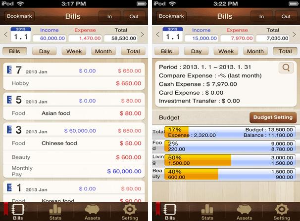 便利家计账for iPhone7.0(商务理财) - 截图1