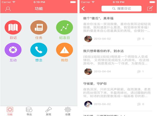 云爱for iPhone7.0(情侣社交) - 截图1