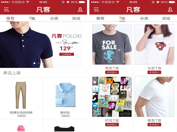 凡客诚品for iPhone6.0(电商购物) - 截图1
