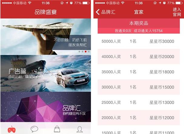 品牌盛宴for iPhone6.0(社交营销) - 截图1