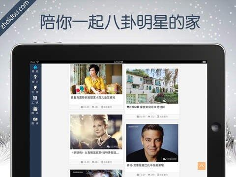 宅豆家居for iPhone6.0(家居平台) - 截图1