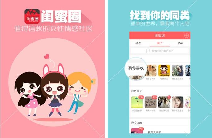 闺蜜圈for iPhone6.0(私密互动) - 截图1