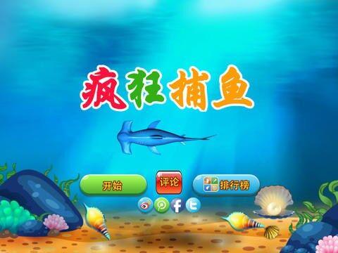 疯狂捕鱼for iPhone6.0(休闲益智) - 截图1