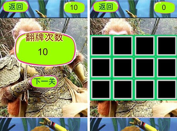 美猴王来也for iPhone5.1(益智翻图) - 截图1