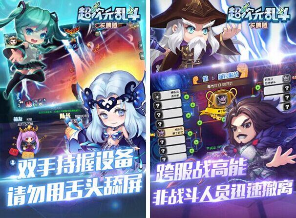 超次元乱斗for iPhone5.0(动作格斗) - 截图1
