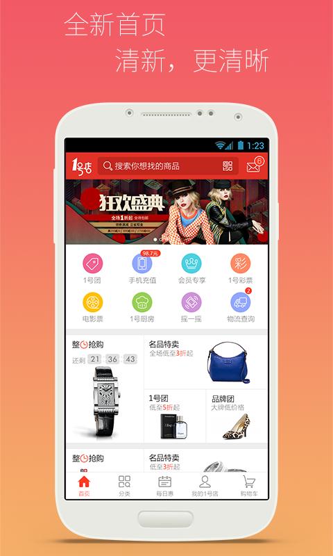 1号店for Android4.0(网上购物) - 截图1