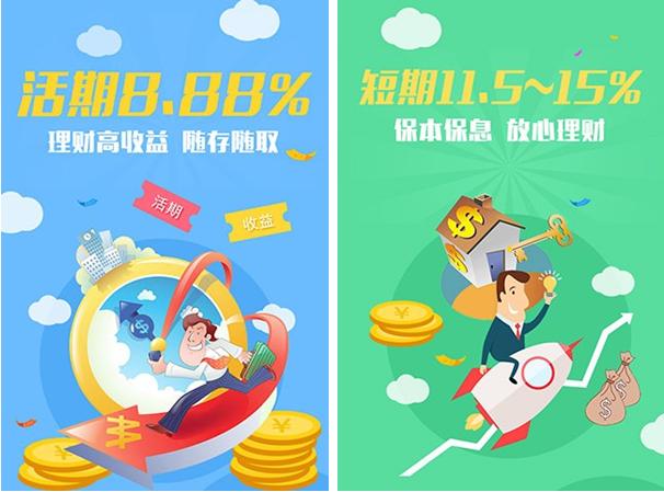 快快贷理财for iPhone7.1(理财投资) - 截图1