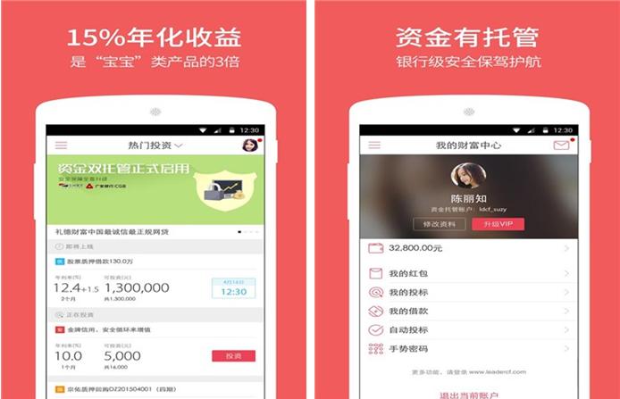 礼德财富for iPhone6.0(网络借贷) - 截图1