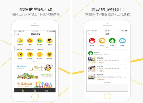 小区无忧for iPhone6.0(生活服务) - 截图1