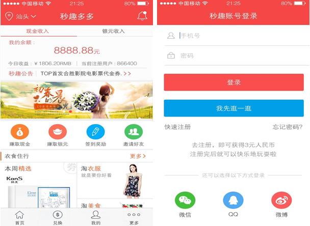 秒趣多多for iPhone6.0(生活购物) - 截图1