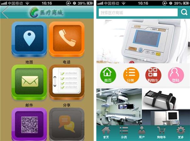 医疗商城for iPhone6.0(医疗器械) - 截图1
