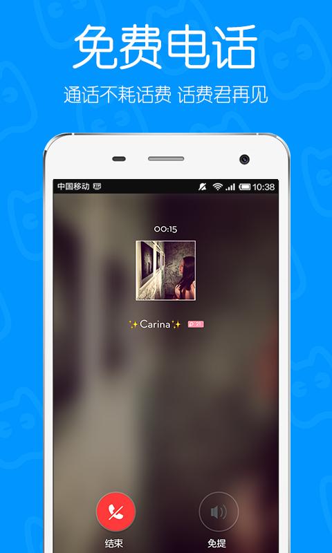 陪我for Android3.2.0(娱乐社交) - 截图1