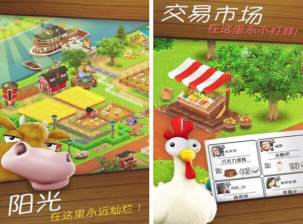 卡通农场for iPhone5.1(经营养成) - 截图1