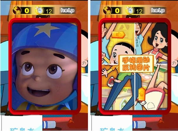 大头儿子快乐翻图for iPhone5.1(益智翻图) - 截图1