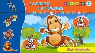 宝宝爱玩拼图for iPhone5.1(益智拼图) - 截图1