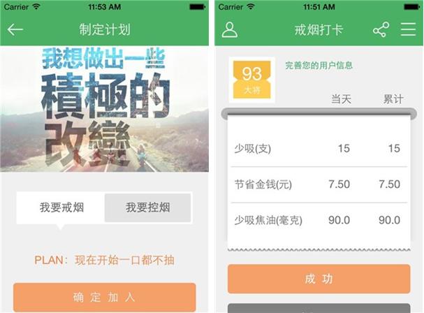 戒烟军团for iPhone7.0(戒烟社区) - 截图1