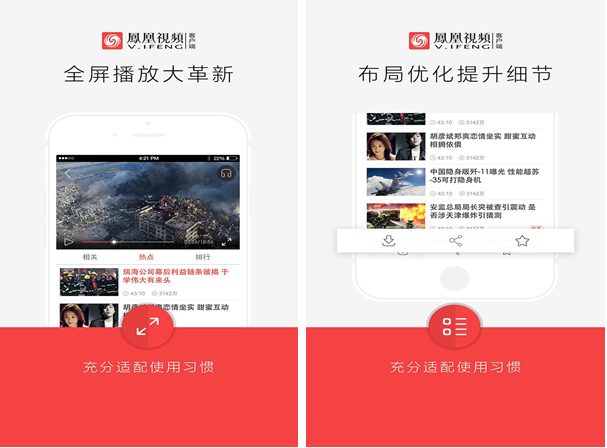 凤凰视频for iPhone6.0(新闻资讯) - 截图1