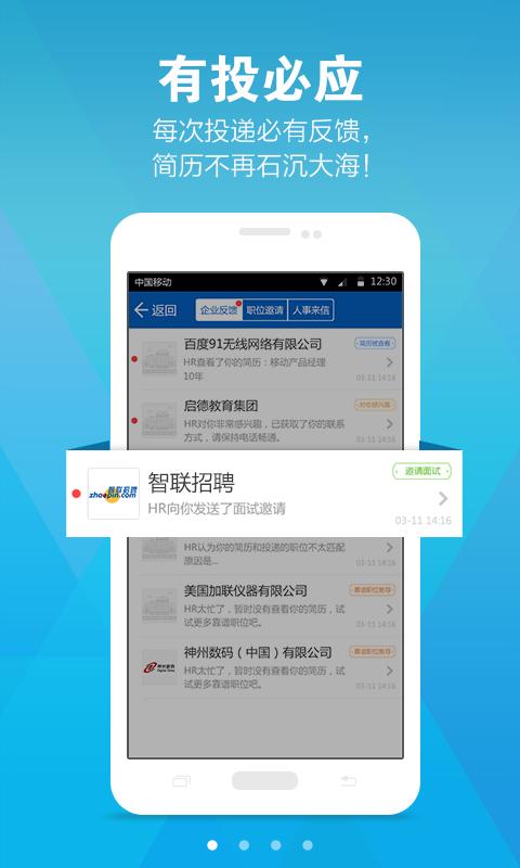 智联招聘for Android6.3.0(招聘求职) - 截图1