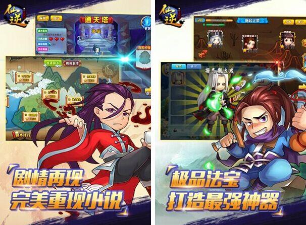 仙逆for iPhone6.0(仙侠养成) - 截图1