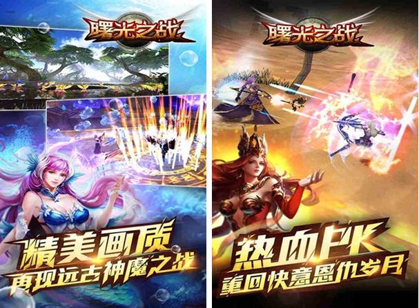 曙光之战for iPhone6.0(西方魔幻) - 截图1