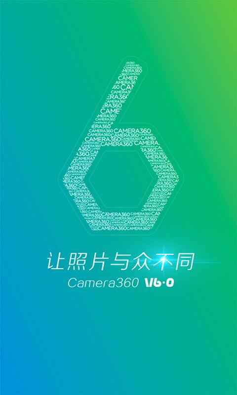 相机360for Android4.0(相片美化) - 截图1