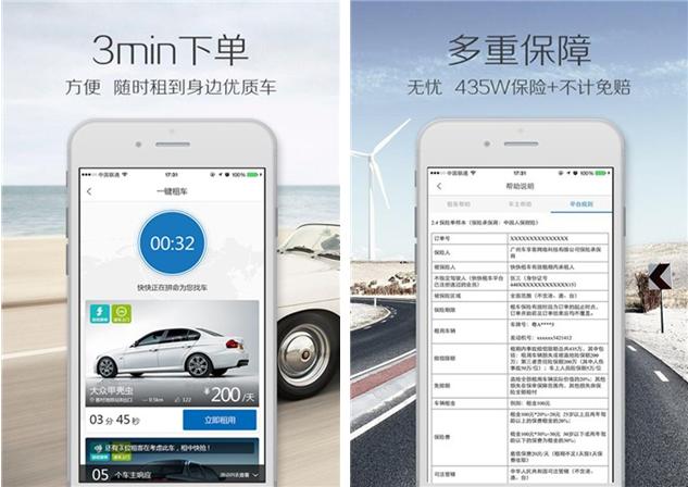 快快租车for iPhone7.0(出行租车) - 截图1