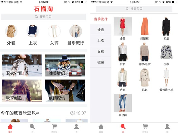 石榴淘for iPhone7.0(女装购物) - 截图1