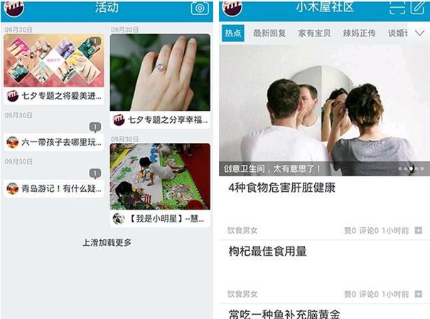小木屋社区for iPhone5.0(生活服务) - 截图1
