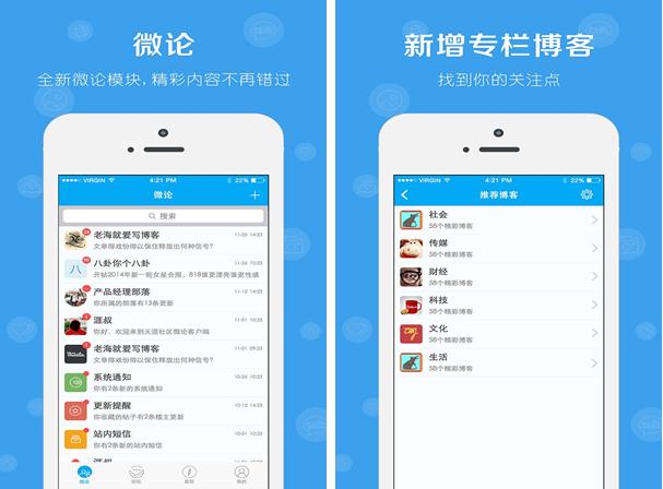 天涯社区for iPhone6.0(网络社交) - 截图1
