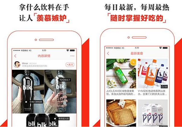 食货for iPhone6.0(美食社区) - 截图1