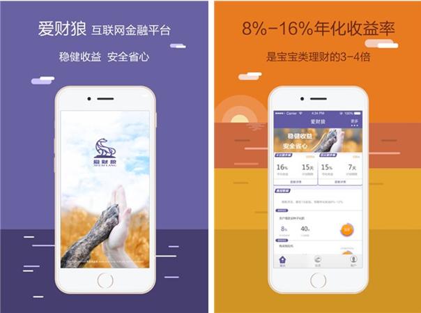 爱财狼for iPhone6.0(金融理财) - 截图1