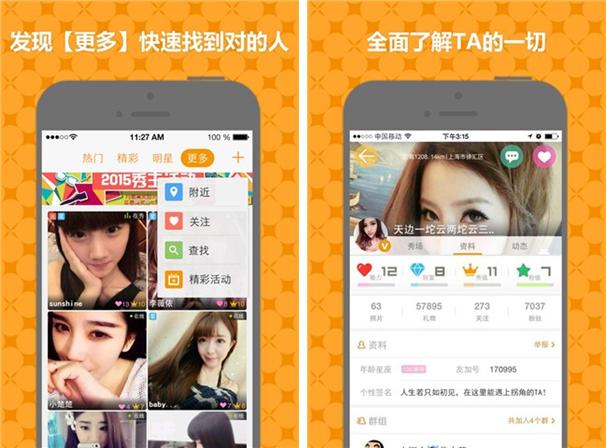 友加for iPhone6.0(移动社交) - 截图1