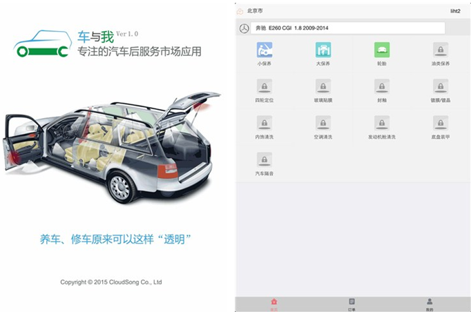车与我for iPhone6.0(汽车服务) - 截图1