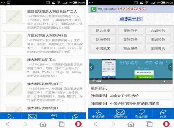 卓越出国for iPhone3.0(出国劳务) - 截图1