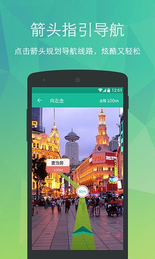 随便走for Android4.1(旅行助手) - 截图1