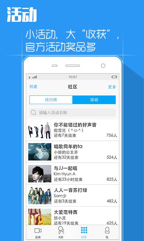 天籁K歌for Android4.0(交友K歌) - 截图1