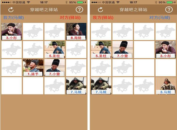 《咱们穿越吧》之驿站for iPhone5.1(休闲弈棋) - 截图1